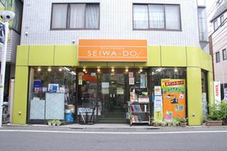 清和堂.jpg